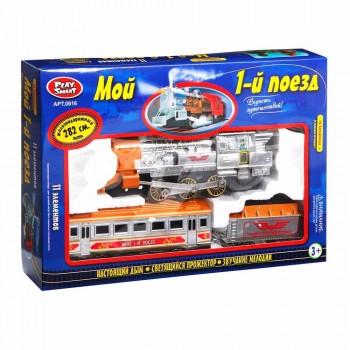 Железная дорога Мой 1-й поезд 11 элементов (дым, свет, звук) Play Smart 0616