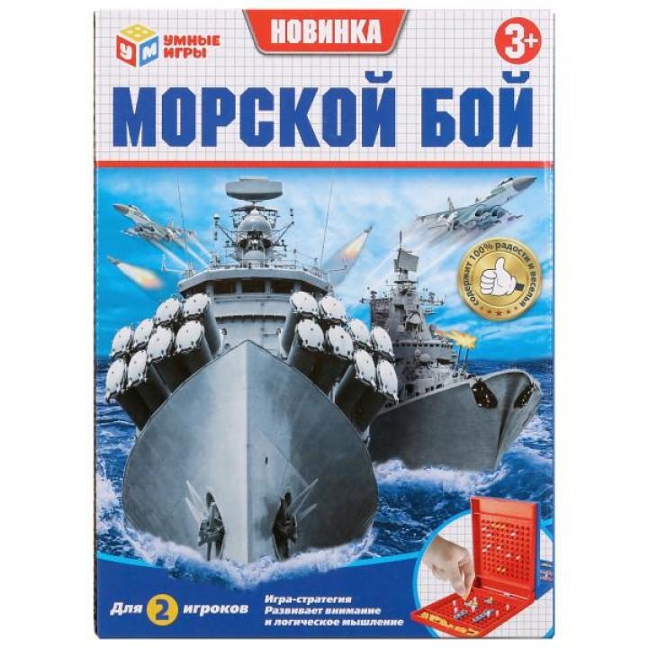 Настольная игра Морской бой, Умные Игры
