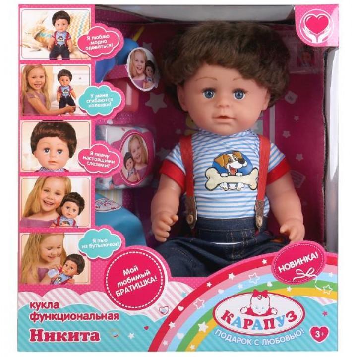 Кукла Никита 40 см. с аксессуарами (пьет, писает, плачет) Карапуз