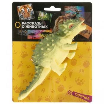 281148   Игрушка пластизоль тянучка Играем Вместе динозавр Анкилозавр 19*6*6см на карт. в кор.2*72шт