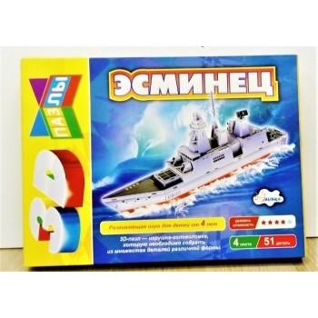 Эсминец 3Д Пазл от 4х лет