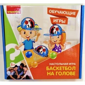 Настольная игра Баскетбол на голове  БонДиБон