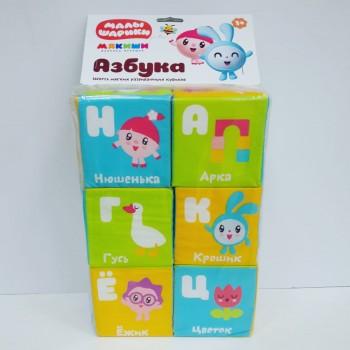 Кубики Малышарики Азбука