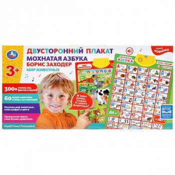 Плакат двусторонний Мохнатая азбука Б.Заходер, мир животных Умка