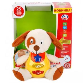 Развивающая игрушка Собака свет, звук, УМКА